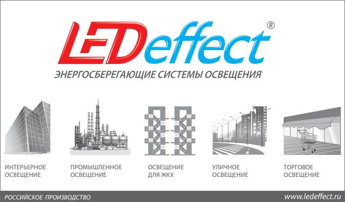 ООО «ЛЕД-Эффект» представит свои разработки с 25 по 28 июня на международной выставке «Энергетика и Электротехника».